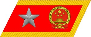 Ranks of the People's Liberation Army Ground Force - Image: Marshal of the PRC collar insignia
