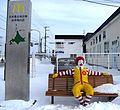 McDonalds wakkanai.JPG