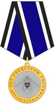 Medal 65 years of Spetstroj of Russia.png