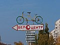 Microdistrict 522, Kharkiv, Kharkiv Oblast, Ukraine - panoramio (1).jpg
