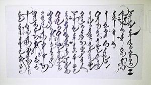 Mongolian calligraphy - Image: Mongolian Calligraphy (1)