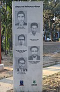 Monument of martyred teachers and officials of Dhaka University in liberation war 1971 (4).jpg