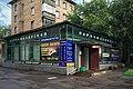 Moscow, Amundsena Street 14 barber shop (31387235652).jpg