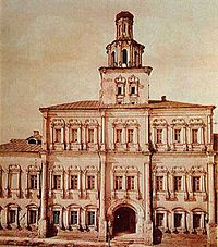 Moscow University the 1st building XVIII century.jpg