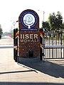 My nephew studies here- IISER Mohali, just outside Chandigarh (44272500441).jpg
