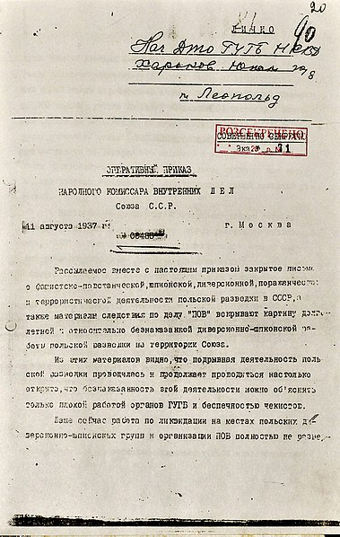 File:NKVD Order No. 00485 - Kharkov copy (2).jpg