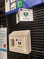 NS-operated AED, Groningen Central Station (2018).jpg