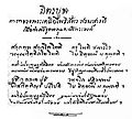 Naritsaranuwattiwong - Handscript - 001.jpg