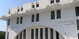 National library of pakistan.jpg