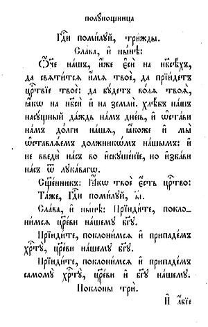 Lord's Prayer in Chasoslov 1896 y. (Sinod.tip)