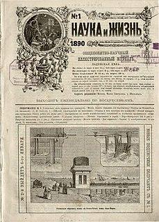 <i>Nauka i Zhizn</i> Russian and Soviet science magazine