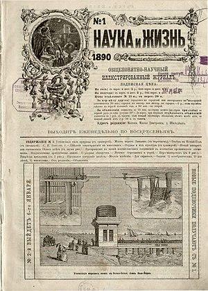 Nauka i Zhizn - First number (1890)