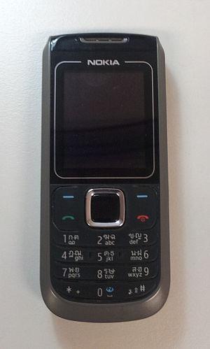 Nokia 1680 classic - Image: Nokia 1680 classic