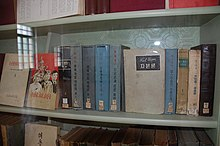 A shelf of books with Korean writing on them