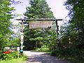 North Star Entrance (9726168).jpg