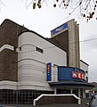 Odeon Cinema Kingstanding.jpg