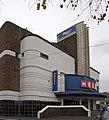 Odeon Cinema Kingstanding.jpg
