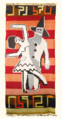 PIERROT UND COLOMBINE (PIERROT AND COLOMBINE).PNG