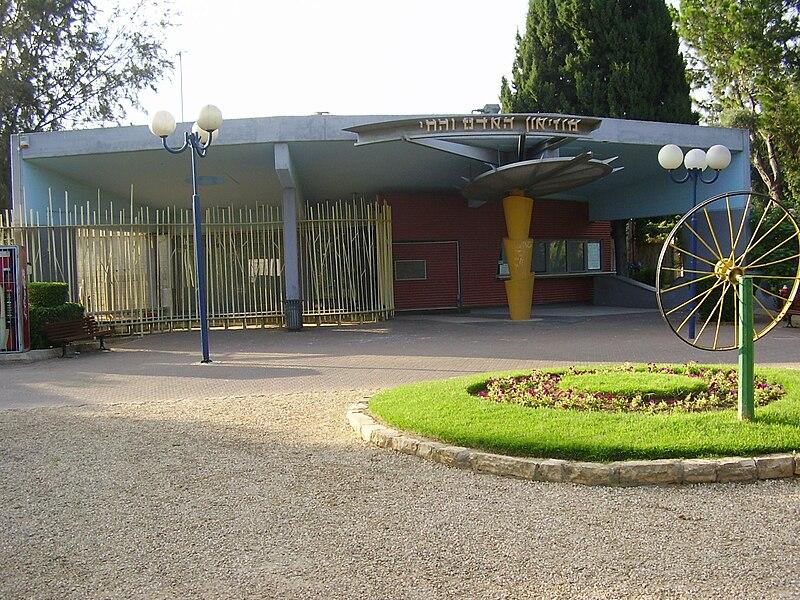 מוזיאון האדם והחי בפארק הלאומי ברמת גן