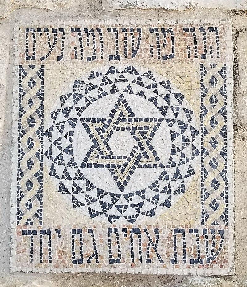 הר ציון ירושלים