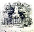 Pushkin MuseumP1060651.jpg