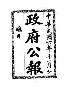 ROC1917-11-01--11-30政府公报644--673.pdf