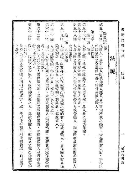 File:ROC1930-01-09國民政府公報364.pdf