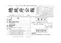ROC2002-08-21總統府公報6477.pdf