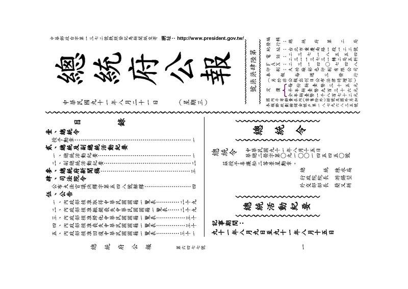 File:ROC2002-08-21總統府公報6477.pdf