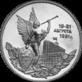 RR5011-0004R BU Победа демократических сил России 19-21 августа 1991 года.png
