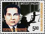 Rajabhau Khobragade 2009 stamp of India.jpg