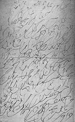 'Revelation writing': The first draft of a tablet of Baha'u'llah