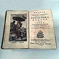 Robinson Crusoe, Serbian edition 1799 (Manak's House, Belgrade).jpg