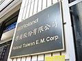 Roland Taiwan Electronic Music Corp. plate 20100531.jpg