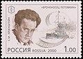 Russia stamp 2000 № 619.jpg
