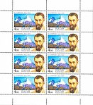Russia stamp 2004 № 977list.jpg