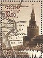 Russia stamp no. 716 - 60th anniversary of the Battle of Moscow.jpg