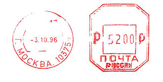 Russia stamp type BD8.jpg