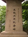 Sekihi02.jpg