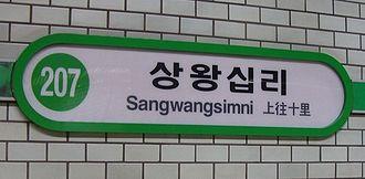 Sangwangsimni station - Sangwangsimni Station