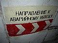 Sign inside Soviet nuclear missile silo, Plokštinė, Lithuania (3948064886).jpg