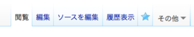 Single edit tab at Japanese Wikipedia 01.png