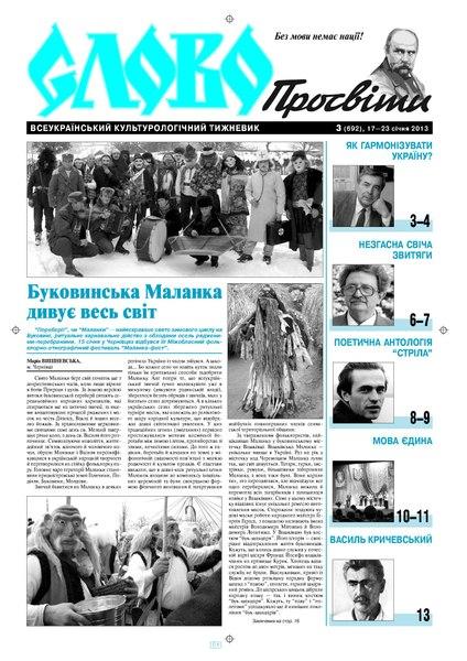 File:Slovo-03-2013.pdf