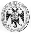 Small Seal of Michael I of Russia 1625.jpg