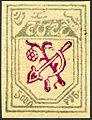 Stamp Khorezm People's Soviet Republic 1922 2.jpg