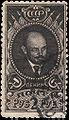Stamp Soviet Union 1925 221a.jpg