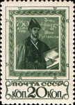 Stamp Soviet Union 1938 587B.png