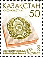 Stamp of Kazakhstan 506.jpg