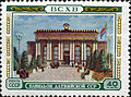 Stamp of USSR 1827.jpg