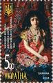 Stamp of Ukraine s1644.png